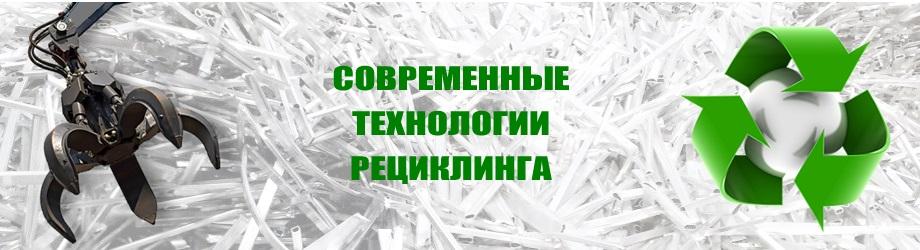 Современные технологии рециклинга